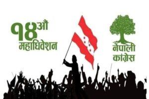 नेपाली काँग्रेस सुन्दरहरैंचामा को को बने वडासभापति ?